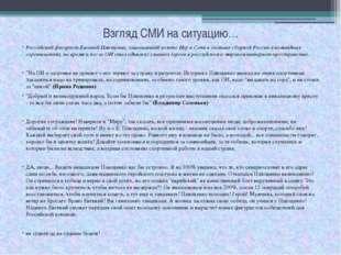 Взгляд СМИ на ситуацию… Российский фигурист Евгений Плющенко, завоевавший зол