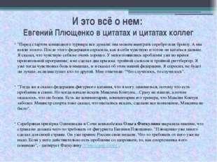 """И это всё о нем: Евгений Плющенко в цитатах и цитатах коллег """"Перед стартом к"""