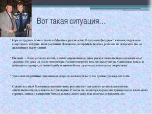 Вот такая ситуация… Гораздо труднее понять Алексея Мишина, руководство Федера