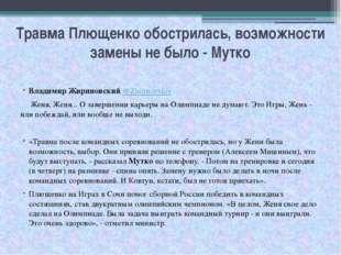 Травма Плющенко обострилась, возможности замены не было - Мутко Владимир Жири