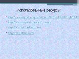 Использованные ресурсы: http://ru.wikipedia.org/wiki/%CF%EB%FE%F9%E5%ED%EA%EE