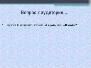 Вопрос к аудитории… Евгений Плющенко, кто он: «Герой» или «Изгой»?