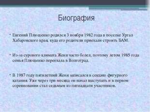 Биография Евгений Плющенко родился 3 ноября 1982 года в поселке Ургал Хабаров
