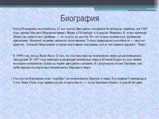 Биография Когда Плющенко исполнилось 11 лет, школу фигурного катания в Волгог