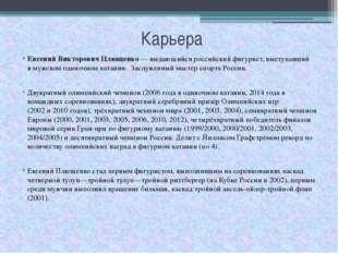 Карьера Евгений Викторович Плющенко— выдающийся российскийфигурист, выступа