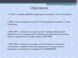 Образование - С 1994 г. учащийся ДЮСШ по фигурному катанию г. Санкт-Петербург
