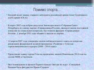 Помимо спорта… Евгений носит званиестаршего лейтенантароссийской армии (чле