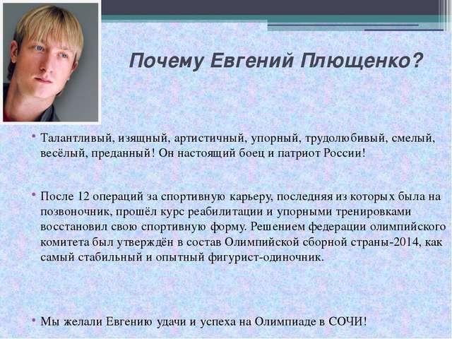 Почему Евгений Плющенко? Талантливый, изящный, артистичный, упорный, трудолюб...