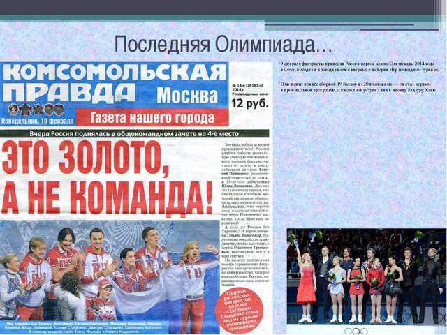 Последняя Олимпиада… 9 февраля фигуристы принесли России первое золото Олимпи...