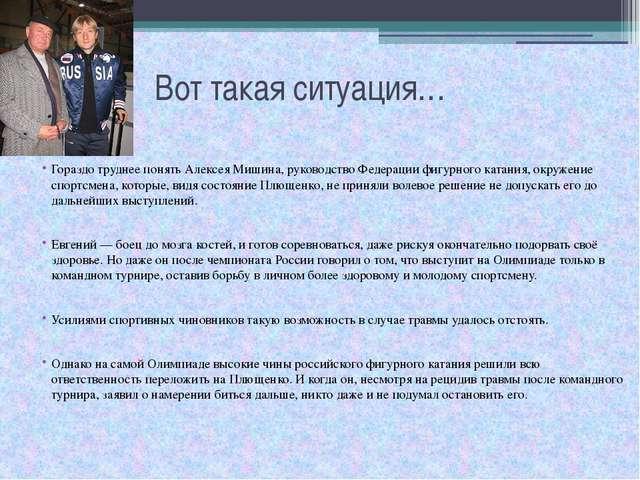 Вот такая ситуация… Гораздо труднее понять Алексея Мишина, руководство Федера...