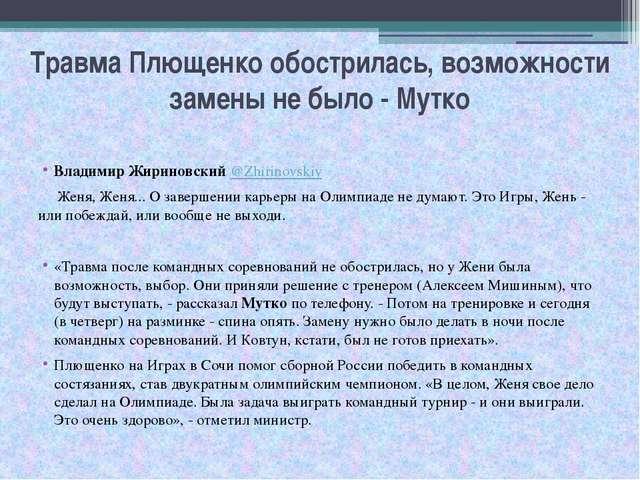 Травма Плющенко обострилась, возможности замены не было - Мутко Владимир Жири...