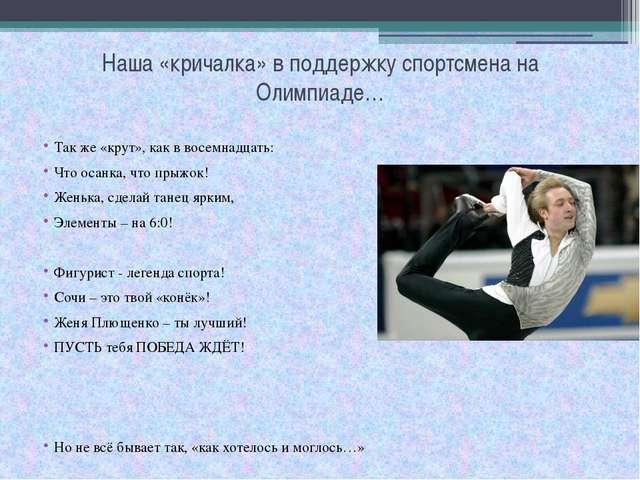 Наша «кричалка» в поддержку спортсмена на Олимпиаде… Так же «крут», как в вос...