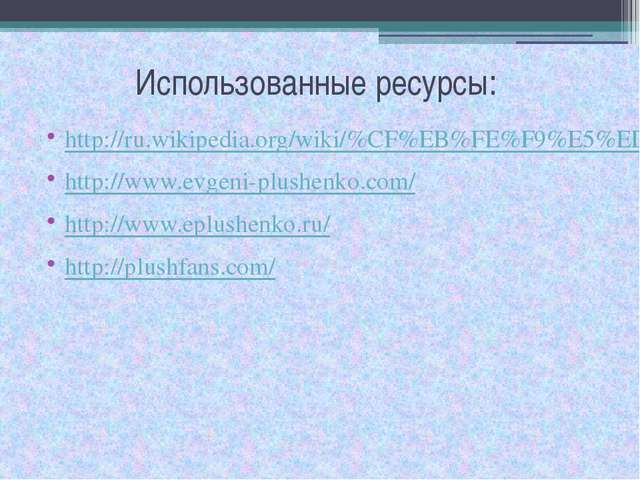Использованные ресурсы: http://ru.wikipedia.org/wiki/%CF%EB%FE%F9%E5%ED%EA%EE...
