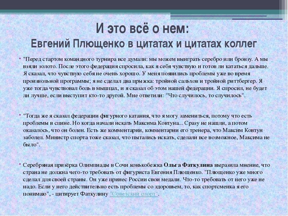 """И это всё о нем: Евгений Плющенко в цитатах и цитатах коллег """"Перед стартом к..."""