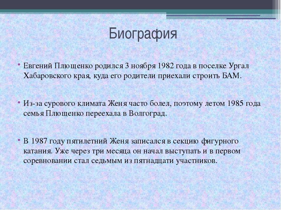 Биография Евгений Плющенко родился 3 ноября 1982 года в поселке Ургал Хабаров...