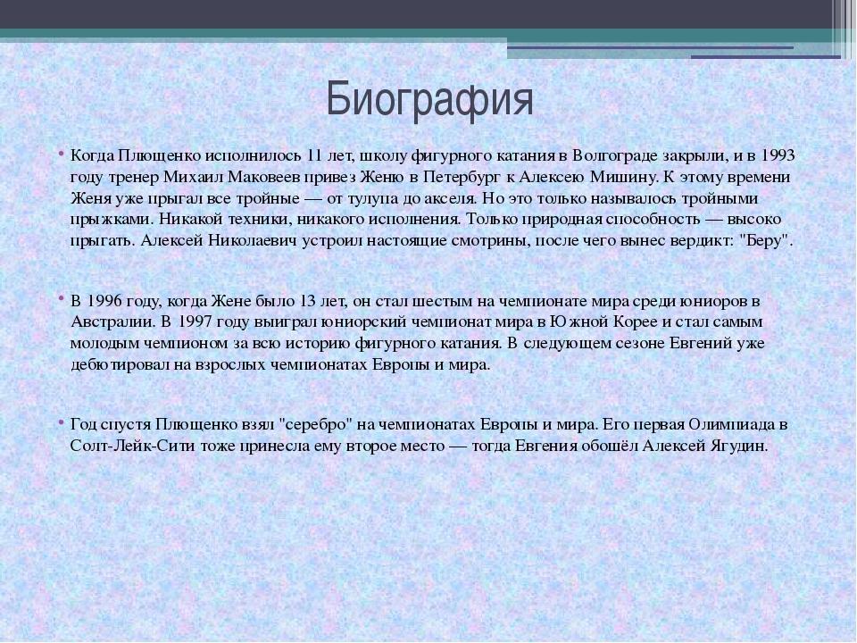 Биография Когда Плющенко исполнилось 11 лет, школу фигурного катания в Волгог...