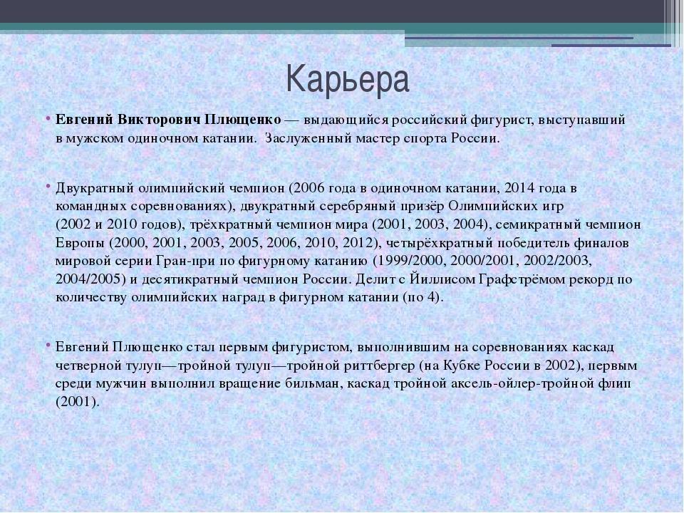 Карьера Евгений Викторович Плющенко— выдающийся российскийфигурист, выступа...