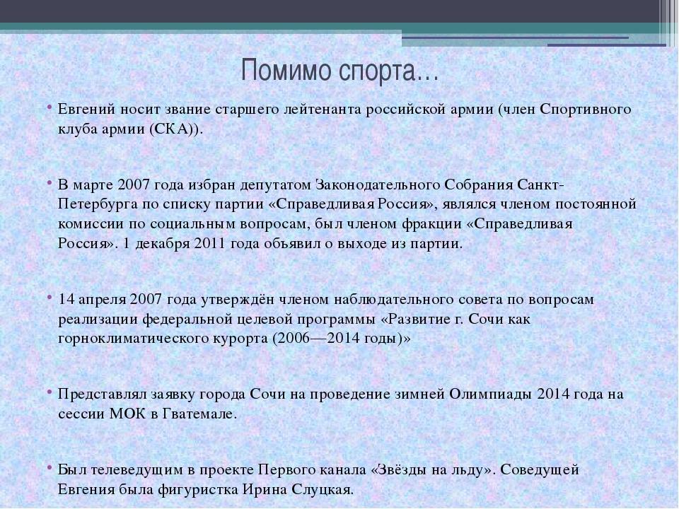 Помимо спорта… Евгений носит званиестаршего лейтенантароссийской армии (чле...