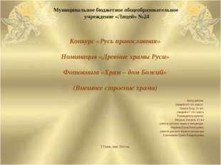 Муниципальное бюджетное общеобразовательное учреждение «Лицей» №24 Конкурс «Р