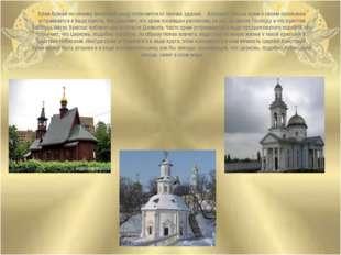 Храм Божий по своему внешнему виду отличается от прочих зданий. Большей часть