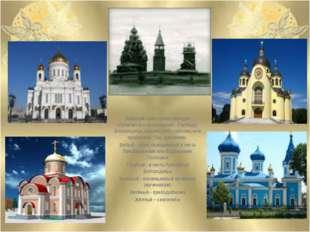 Внешний цвет храма нередко отражает его посвящение - Господу, Богородице, как