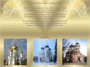 Цвет купола также важен в символике храма:  Золото — символ небесной славы.