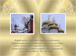 Форма купола также имеет символический смысл. Шлемовидная форма напоминала о