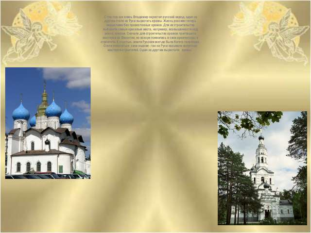 С тех пор как князь Владимир окрестил русский народ, один за другим стали на...