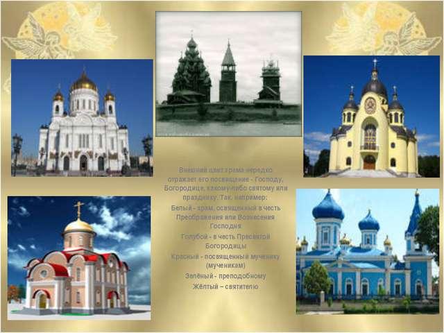 Внешний цвет храма нередко отражает его посвящение - Господу, Богородице, как...