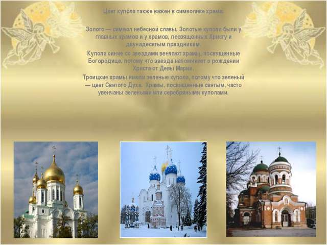 Цвет купола также важен в символике храма:  Золото — символ небесной славы....
