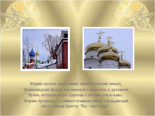 Форма купола также имеет символический смысл. Шлемовидная форма напоминала о...