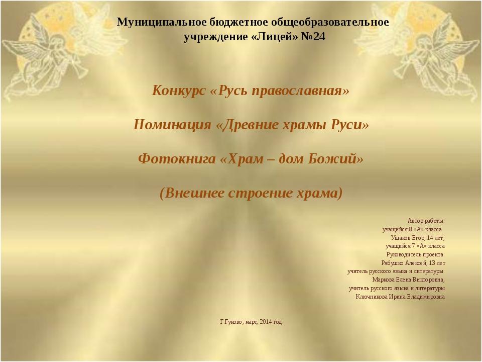 Муниципальное бюджетное общеобразовательное учреждение «Лицей» №24 Конкурс «Р...