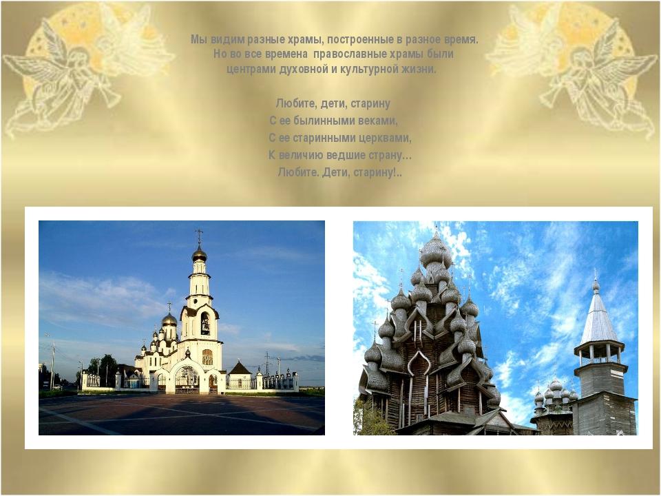 Мы видим разные храмы, построенные в разное время. Но во все времена правосл...