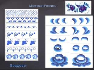 Мазковая Роспись Бордюры