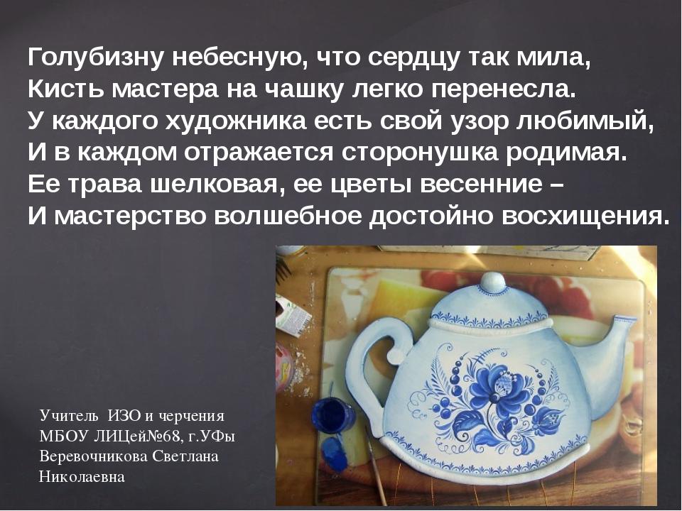 Голубизну небесную, что сердцу так мила, Кисть мастера на чашку легко перен...