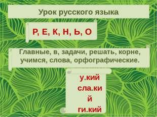 Урок русского языка Урок русского языка Р, Е, К, Н, Ь, О Главные, в, задачи,