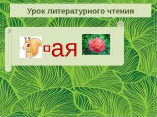 ʻая Урок литературного чтения ʻ
