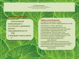 Программа мониторинга, составлена на основе методического пособия под ред.