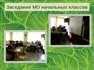 Заседание МО начальных классов