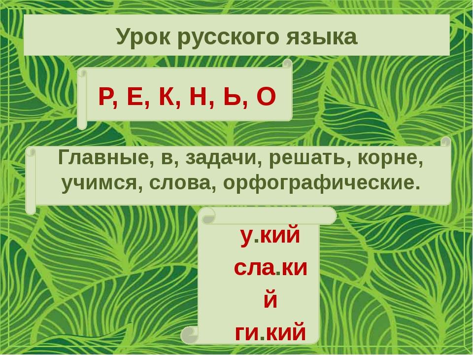 Урок русского языка Урок русского языка Р, Е, К, Н, Ь, О Главные, в, задачи,...