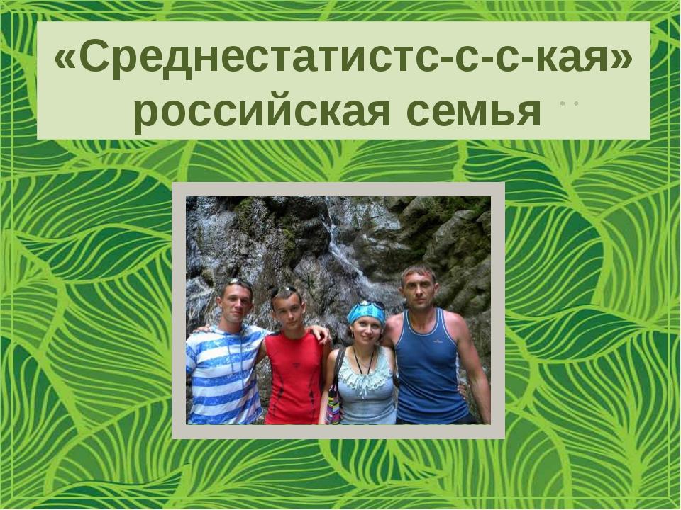 «Среднестатистс-с-с-кая» российская семья