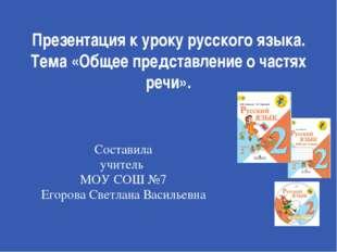 Презентация к уроку русского языка. Тема «Общее представление о частях речи».