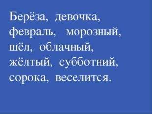 Берёза, девочка, февраль, морозный, шёл, облачный, жёлтый, субботний, сорока