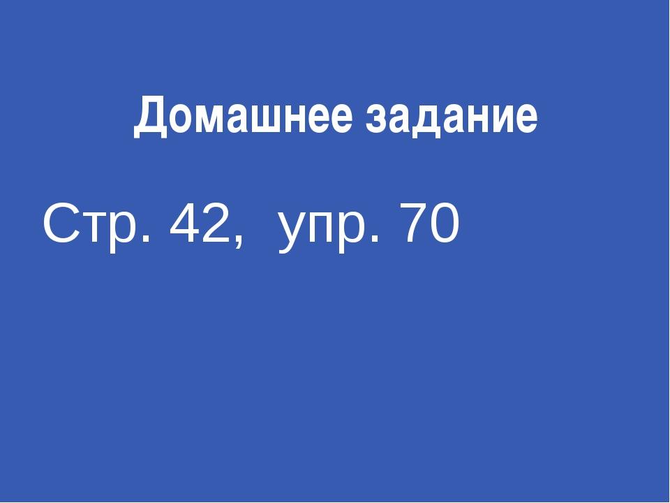 Домашнее задание Стр. 42, упр. 70