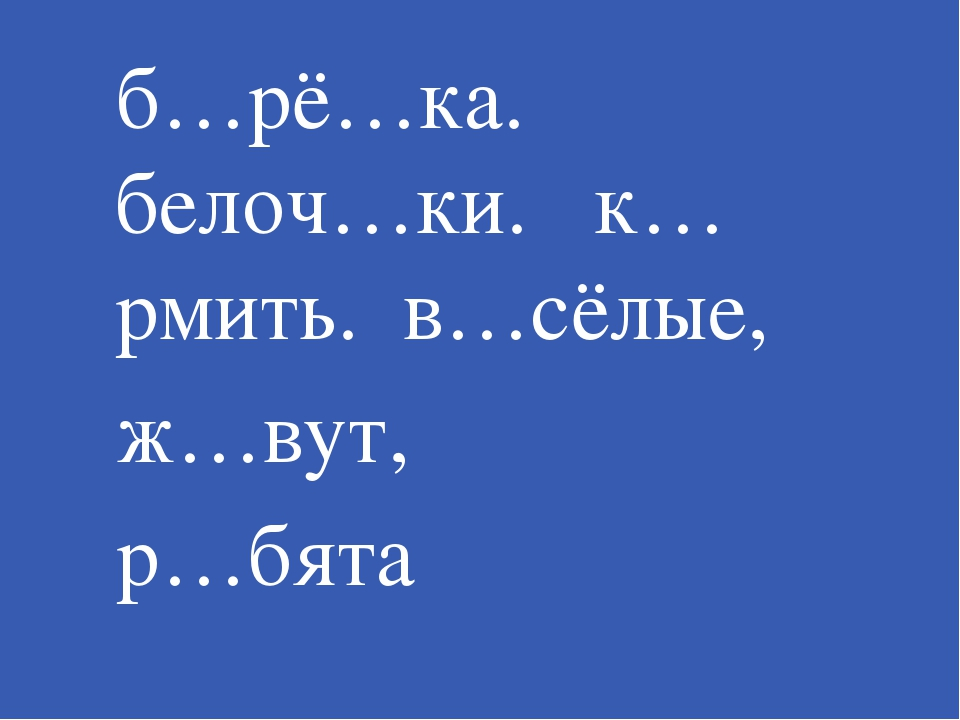 б…рё…ка. белоч…ки. к…рмить. в…сёлые, ж…вут, р…бята