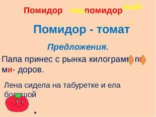 Помидор - томат Помидор помидор Предложения. Папа принес с рынка килограмм по