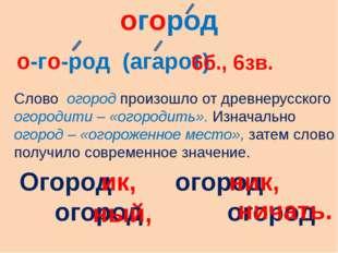огород о-го-род (агарот) Слово огород произошло от древнерусского огородити –