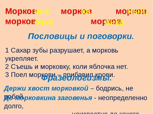 Морков морков морков морков морков Пословицы и поговорки. 1 Сахар зубы разруш...