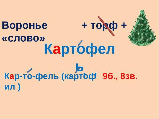 Воронье «слово» + торф + Картофель Кар-то-фель (картоф ил ) , , 9б., 8зв.
