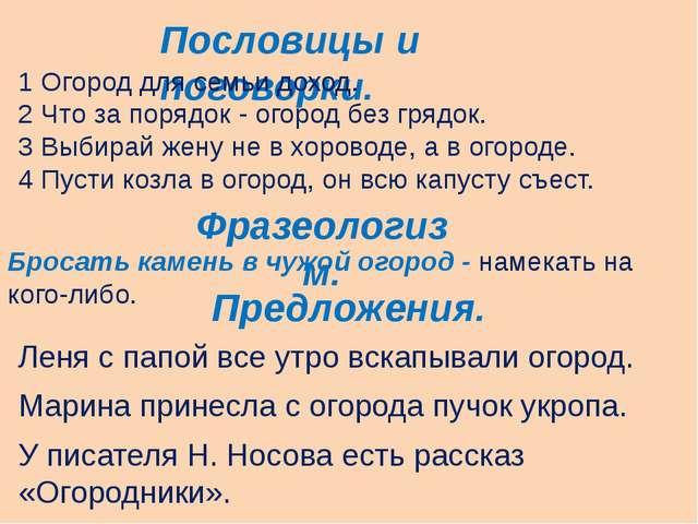 Пословицы и поговорки. 1 Огород для семьи доход. 2 Что за порядок - огород бе...